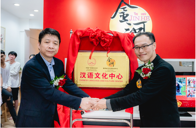 Mr. Sun Jieyuan Unveiled the Nameplate of Chinese Culture Center
